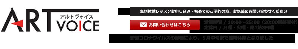 広島 ヴォーカルスクール ARTVOICE