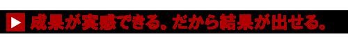 広島 ヴォーカルスクール ARTVOICE 成果が実感できる。だから結果が出せる。