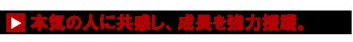 広島 ヴォーカルスクール ARTVOICE 本気の人に共感し、成長を強力援護。