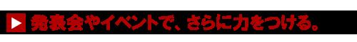 広島 ヴォーカルスクール ARTVOICE 発表会やイベントで、さらに力をつける。