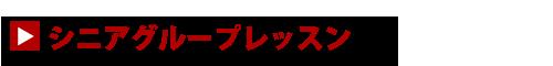 広島 ヴォーカルスクール ARTVOICE シニアグループレッスンコース
