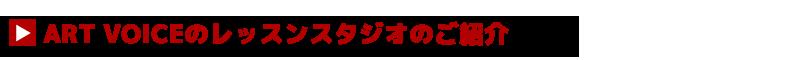 広島 ヴォーカルスクール ARTVOICE スタジオ