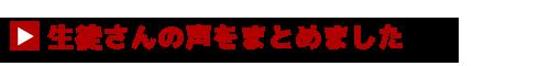 広島 ヴォーカルスクール ARTVOICE 生徒さんの声をまとめました